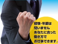 【1】朝日新聞のPR業務・ルートセールス業務