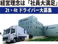 (株)五健堂グループ  (株)PRIDE (株)BRIDGE (株)MOVING ㈱ムゲンの求人情報を見る