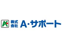 株式会社Aサポート 前橋支店の求人情報を見る