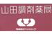 事業所ロゴ・山田調剤薬局 本店の求人情報