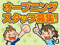 (株)ミックコーポレーション〈横浜受付センター〉の求人情報を見る