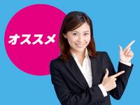 ◆11月7日~H29.2月28日までの勤務です!