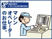 トランコムSC株式会社 宇都宮営業所の求人情報を見る
