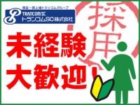 トランコムSC株式会社 掛川事業所の求人情報を見る