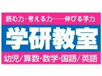 (株)学研エデュケーショナル 学研教室 長岡事務局の求人情報を見る