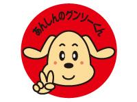群馬総合スタッフ株式会社 太田営業所[3]の求人情報を見る
