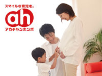 アカチャンホンポ リバーサイド千秋店の求人情報を見る