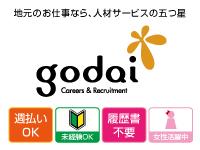 五大工業株式会社 埼玉事業本部の求人情報を見る