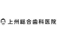 上州総合歯科医院の求人情報を見る