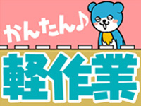 日研トータルソーシング株式会社 金沢事業所の求人情報を見る