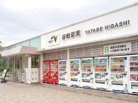 ㈱ネクスコ東日本リテイル 谷田部東PA上りの求人情報を見る