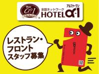 ホテルα-1上越の求人情報を見る