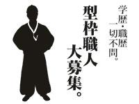 田名工業の求人情報を見る