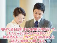 株式会社 東海日動パートナーズEAST 熊谷支社の求人情報を見る