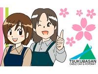 筑波観光鉄道 株式会社の求人情報を見る