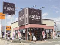 弐萬圓堂 南陽店の求人情報を見る