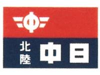 北陸中日新聞金沢泉野専売所 ㈱松本新聞店の求人情報を見る