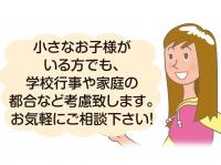 株式会社 ウィズ ワタナベ 旭ヶ丘店の求人情報を見る