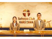 (株)太平洋ゴルフサービス 軽井沢支店の求人情報を見る