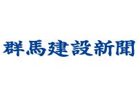 日本工業経済新聞社 前橋支局の求人情報を見る