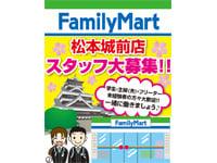ファミリーマート松本城前店の求人情報を見る