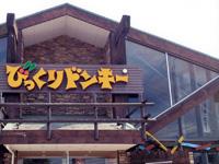 びっくりドンキー長野高田店の求人情報を見る