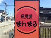 【居酒屋でのホール・調理のお仕事】