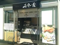 富山名産ます寿司から地元のねたを使ったお寿司など…