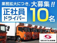 SBSロジコム北関東株式会社の求人情報を見る