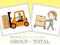 株式会社グループ・トータルの求人情報を見る