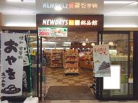 NewDays松本銘品館の求人情報を見る