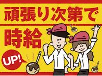 築地銀だこ イオンモール川口前川店 の求人情報を見る