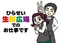 (有)川松食品の求人情報を見る