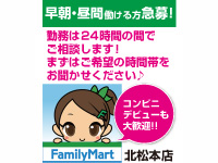 ファミリーマート北松本店の求人情報を見る