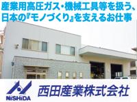 西田産業株式会社 の求人情報を見る