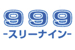 事業所ロゴ・999(スリーナイン)桐生みどりの求人情報