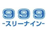 999(スリーナイン)の求人情報を見る