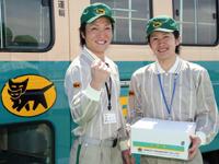 ヤマト運輸株式会社 犬山楽田センターの求人情報を見る