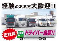 長野陸送株式会社 松本支店の求人情報を見る