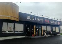 蔵出し味噌 麺場 田所商店 成田店の求人情報を見る