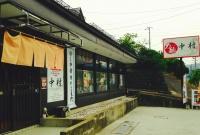 力麺 中村の求人情報を見る