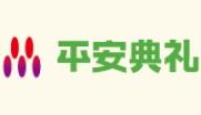 株式会社ジョインセレモニー平安典礼本部の求人情報を見る