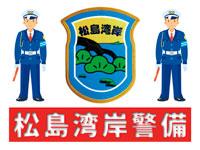 松島湾岸警備株式会社の求人情報を見る