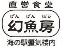 魚津魚商協同組合の求人情報を見る