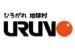 会社ロゴ・ウルノ商事株式会社 東関東支店の求人情報
