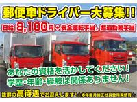 日本郵便輸送(株)松本営業所の求人情報を見る