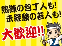 株式会社香川水産の求人情報を見る