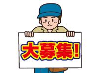 株式会社クロヒジ 茂原事業所の求人情報を見る