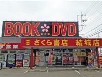 さくら書店結城店の求人情報を見る