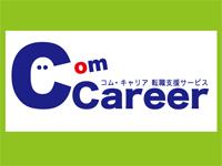 コム・キャリア 転職支援サービスの求人情報を見る